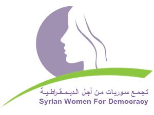لا لجميع أشكال العنف ضد النساء في سورية