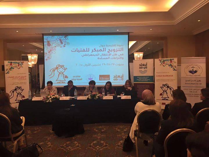 الندوة الإقليمية الأولى حول التزويج المبكر للفتيات في ظل الانتقال الديمقراطي والنزاعات المسلحة