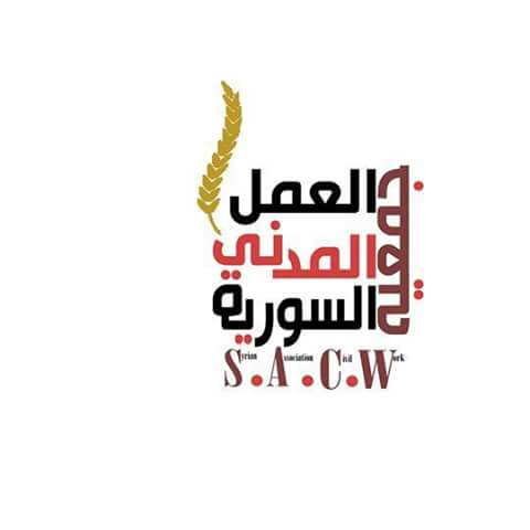 جمعية العمل المدني السورية