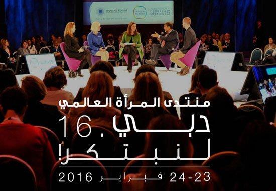 منتدى المرأة العالمي 2016