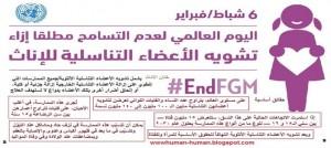 اليوم الدولي لعدم التسامح مطلقاً إزاء تشويه الأعضاء التناسيلة للإناث