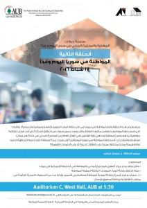 ندوات عن المواطنة والمجتمع المدني في سوريا
