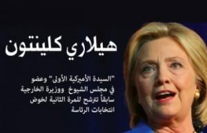 هيلاري كلينتون تترشح لرئاسة الولايات المتحدة الأمريكية