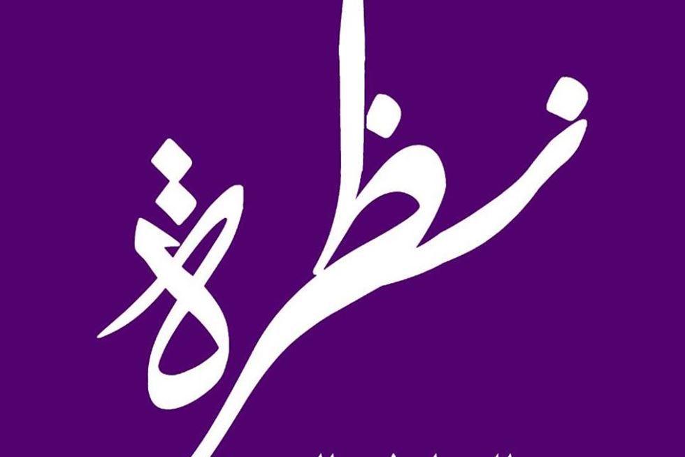 مؤسسة نظرة للدراسات النسوية