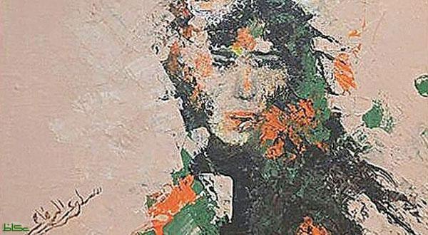 لوحة للفنانة التشكيلية سلوى الرفاعي