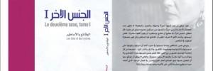 """الترجمة العربية لكتاب """"الجنس الآخر""""/ دار الرحبة"""