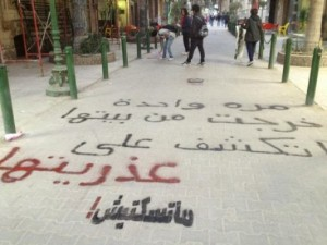 """من حملة """"جرافيتي حريمي"""""""