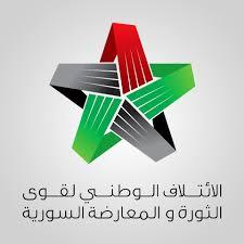 الائتلاف السوري المعارض