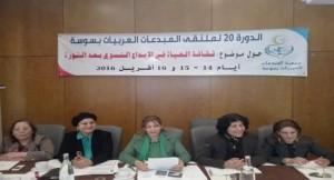 الدورة 20 لملتقى المبدعات العربيات