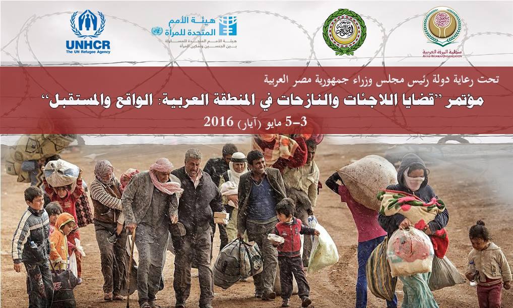 مؤلمر قضايا اللاجئات والنازحات في المنطقة العربية