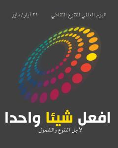 اليوم العالمي للتنوع الثقافي من أجل الحوار والتنمية