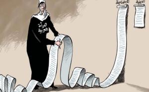 """رسم كاريكاتوري """"المرأة والمجتمع"""""""