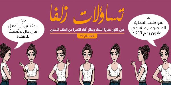 ملصق حول القانون 293 في لبنان/ منظمة كفى