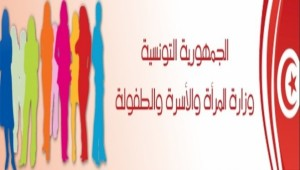 وزارة المرأة والأسرة والطفولة في تونس