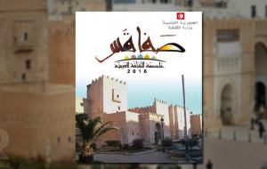 صفاقس عاصمة الثقافة العربية 2016