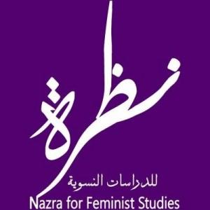 منظمة نظرة للدراسات النسوية