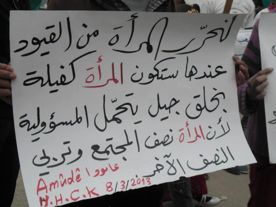 لافتة في إحدى التظاهرات في سوريا 2013