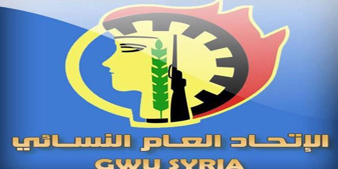 الاتحاد العام النسائي في سوريا