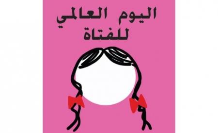 اليوم العالمي للفتيات في 11 تشرين الأول