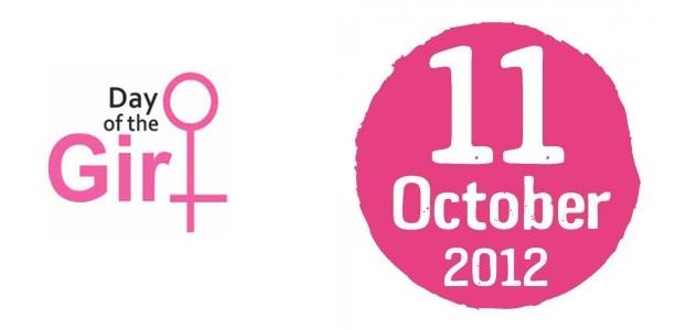اليوم العالمي للفتاة أو اليوم العالمي للطفلة