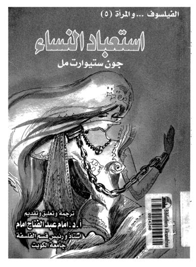 """كتاب """"استعباد النساء"""" للمؤلف جون ستيوارت مل"""