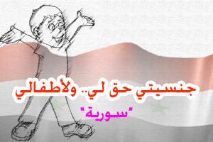 حملة سابقة لمرصد نساء سوريا