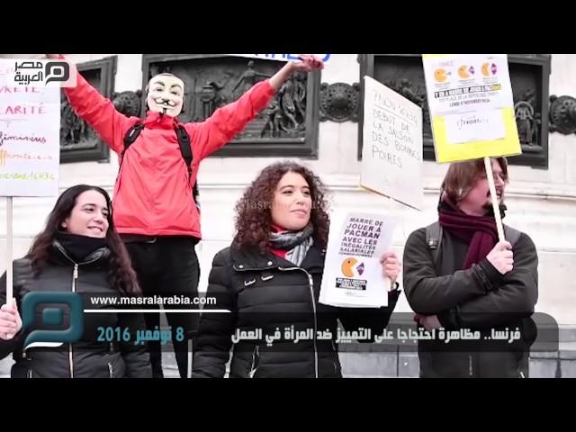 مظاهرة نسائية فى فرنسا ضد «التمييز فى الأجور»