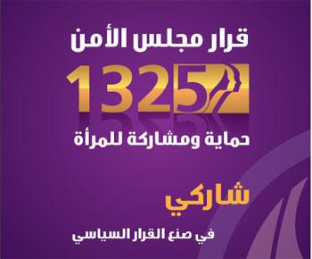 القرار الأممي 1325