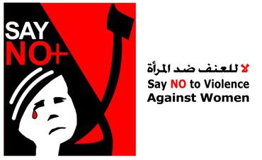 مناهضة العنف ضد المرأة
