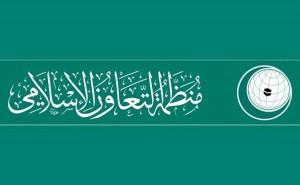 منظمة التعاون الاسلامي