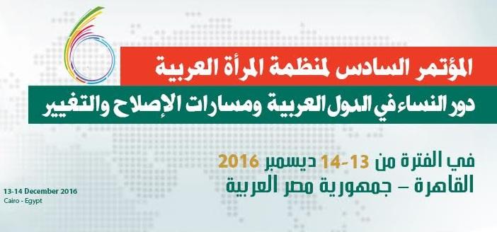 ملصق المؤتمر