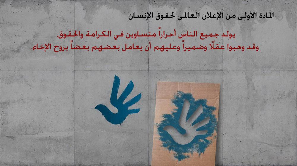 المادة الأولى من الاعلان العالمي لحقوق الانسان
