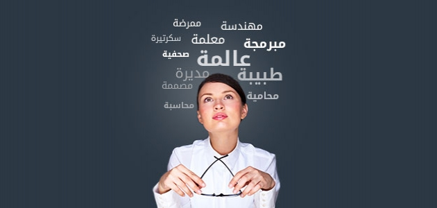 فرص عمل المرأة