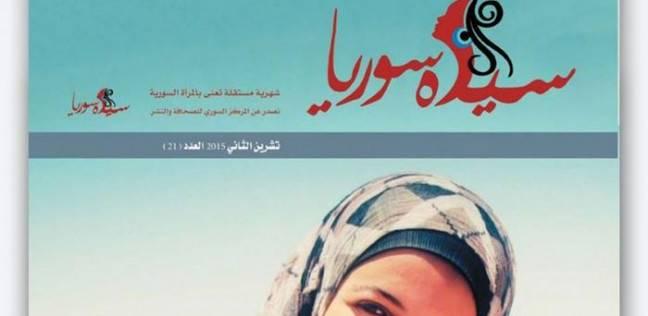"""غلاف عدد من مجلة """"سيدة سوريا"""""""