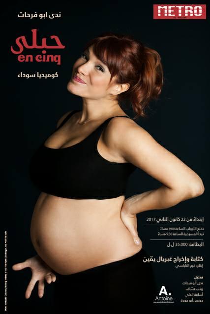 مسرحية «حبلى» في بيروت