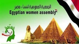 الجمعية العمومية لنساء مصر