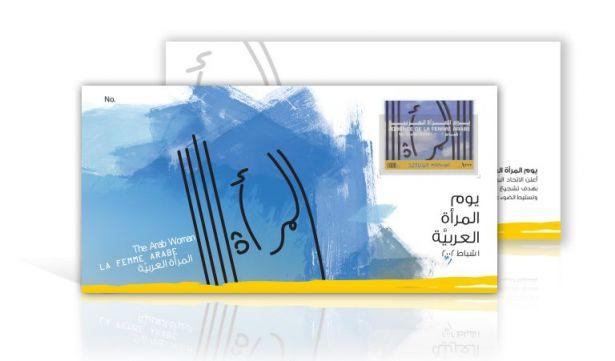 يوم المرأة العربية 1 شباط