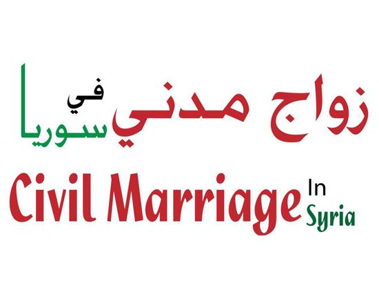 الزواجُ المدنيّ في سوريا