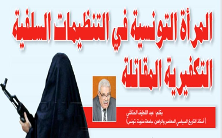 المرأة التونسية في التنظيمات السلفية التكفيرية المقاتلة