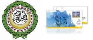 جامعة الدول العربية ويوم المرأة العربية 1 شباط