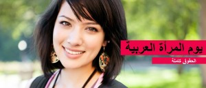يوم المراة العربية