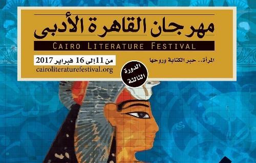 """تحت شعار """"المرأة حبر الكتابة وروحها"""" مهرجان القاهرة الأدبي الثالث"""