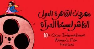 مهرجان القاهرة لسينما المرأة