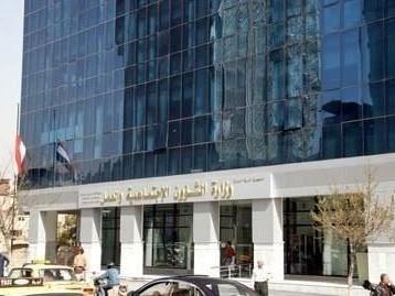 وزارة الشؤون الاجتماعية والعمل السورية