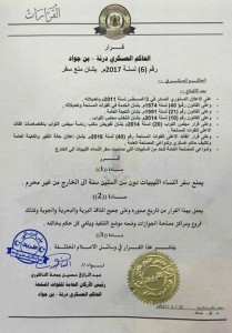 قرار منع سفر الليبيات دون محرم