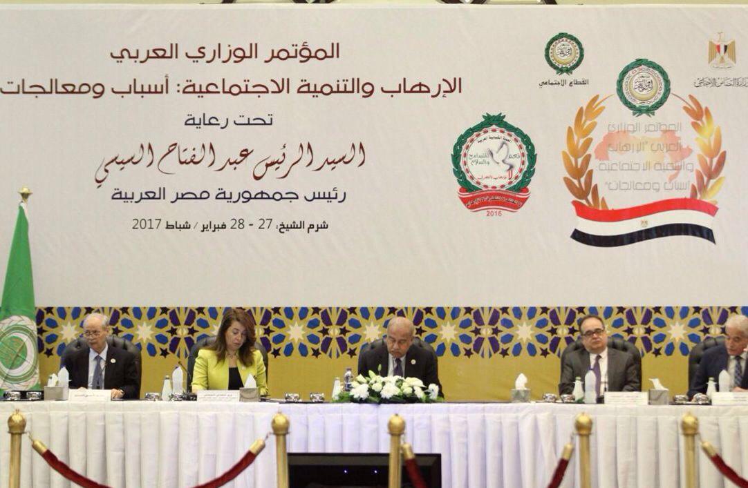 """المؤتمر الوزاري العربي """"الإرهاب والتنمية الاجتماعية: أسباب ومعالجات"""""""