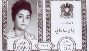 الدكتورة نجاح ساعاتي عضو مجلس الثورة/ أرشيف