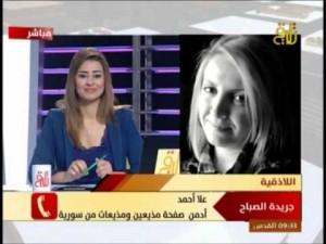 اعلاميات سوريات على قناة تلاقي /أرشيف