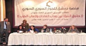 """""""حقوق المرأة السورية بين رهاب العادات وإرهاب الحرب"""""""