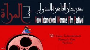 مهرجان القاهرة الدولي لسينما المرأة الـ 10